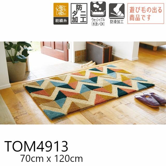 東リ 【TOM4913】 70cmx120cm マット 防ダニ 防滑...