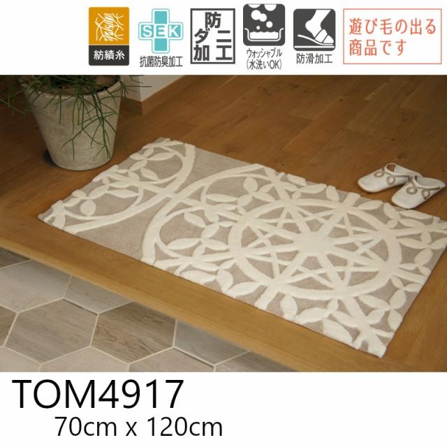東リ 【TOM4917】 70cmx120cm マット 防ダニ 防滑...