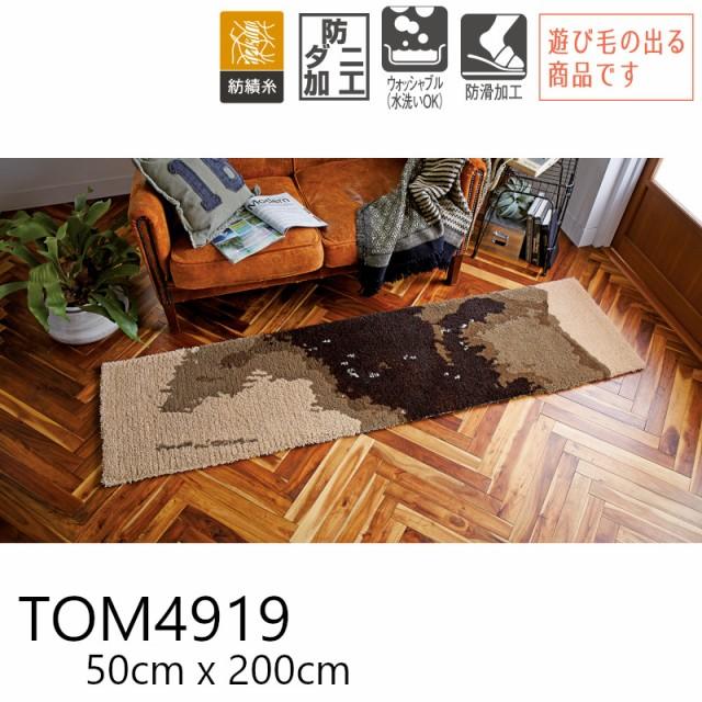 東リ 【TOM4919】 50cmx200cm マット 防ダニ 防滑...