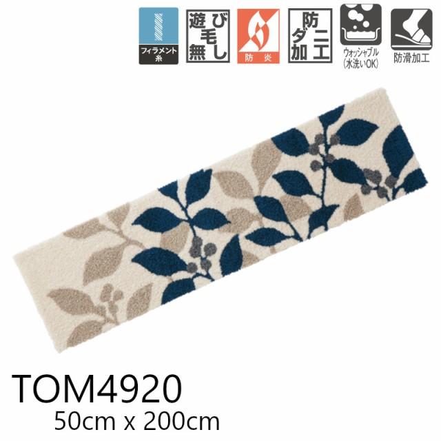 東リ 【TOM4920】 50cmx200cm マット 防ダニ 防滑...