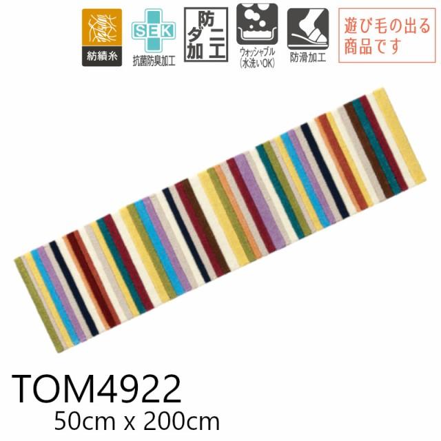 東リ 【TOM4921】 50cmx200cm マット 防ダニ 防滑...