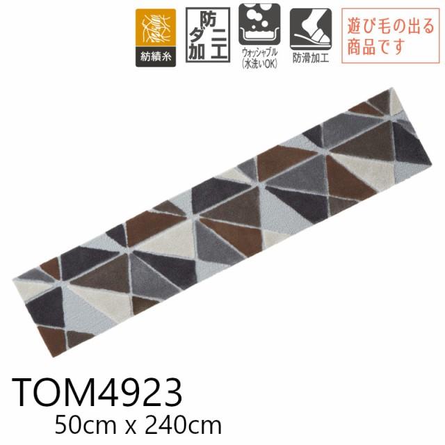 東リ 【TOM4923】 50cmx240cm マット 防ダニ 防滑...