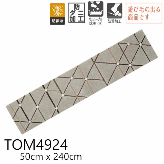 東リ 【TOM4924】 50cmx240cm マット 防ダニ 防滑...