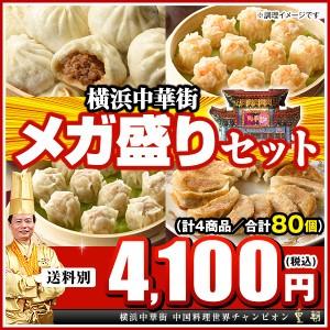 売れ筋!中国料理世界チャンピオンの本格中華点心...