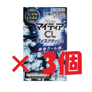 【ゆうパケット送料無料】NewマイティアCL アイ...