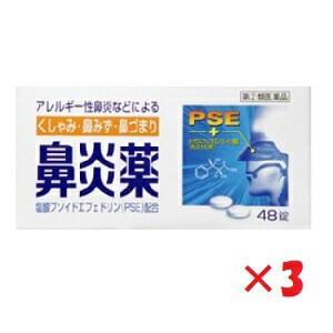 【ゆうパケット送料無料】【第(2)類医薬品】鼻炎...