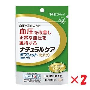 【ゆうパケット送料無料】大正製薬 Livita リビタ...