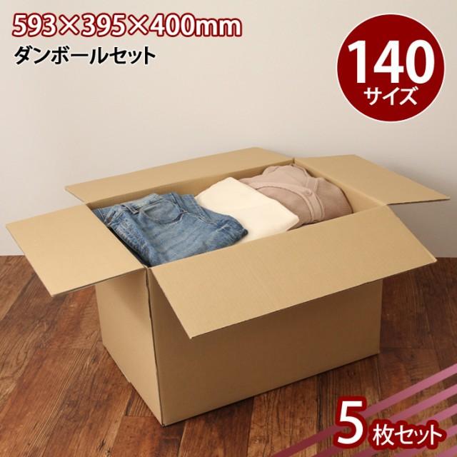 ダンボール 宅配140サイズ 5枚セット 特大 (ED-16...