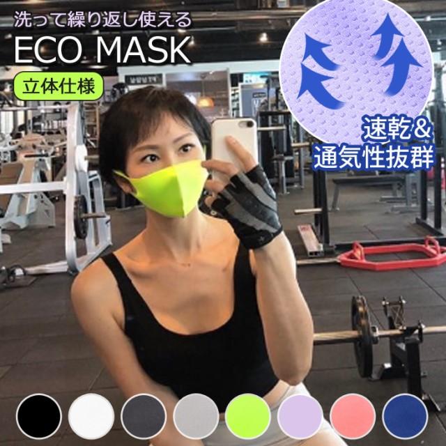吸水速乾ベーシック立体マスク スポーツマスク 洗...