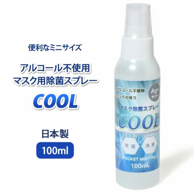 マスク用クール除菌スプレー(100ml) 携帯用 冷感スプレー 日本製 銀イオン ひんやり 涼感 消臭 殺菌 防腐剤 抗菌 ミスト 暑さ対策