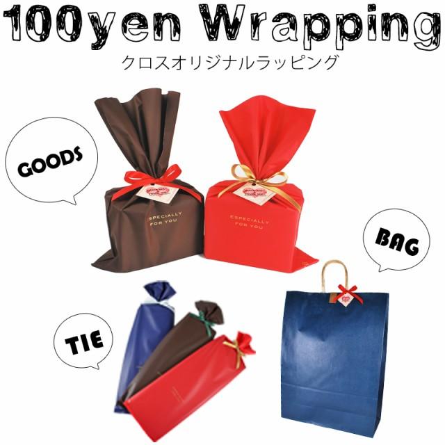 ギフトラッピング クロスオリジナル100円 yg-100-...
