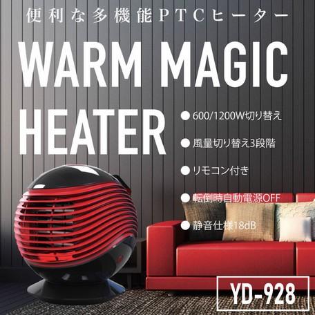 温風PTCヒーター 丸型