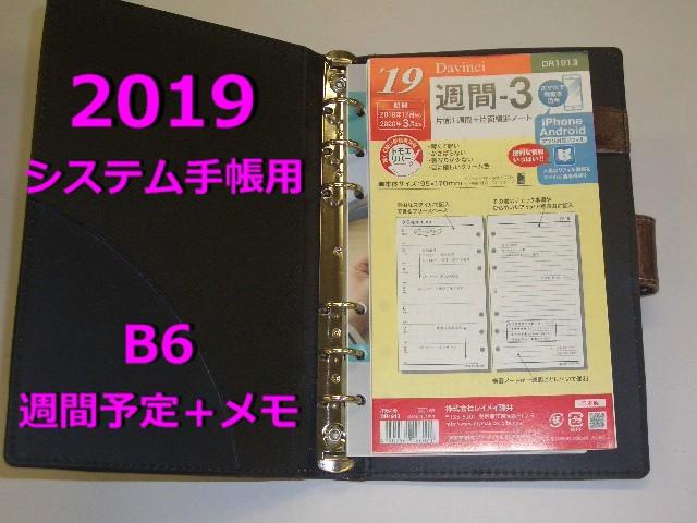 2019 年 システム手帳 リフィル ダヴィンチ B6 バ...