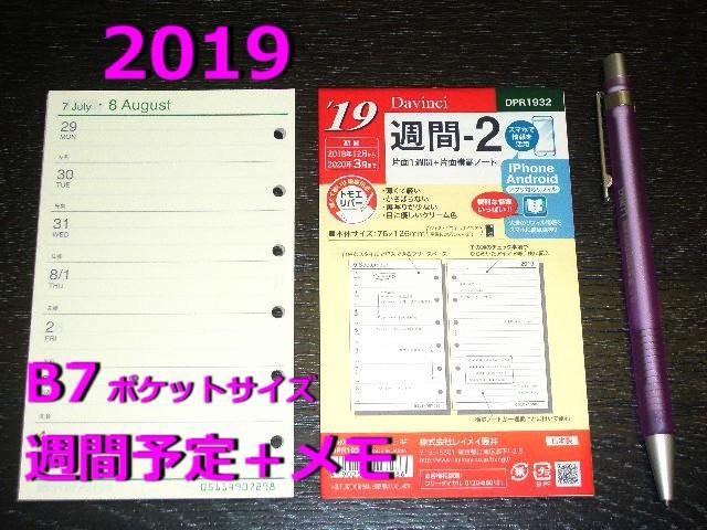 2019 年 システム手帳 リフィル ダヴィンチ  B7 ...