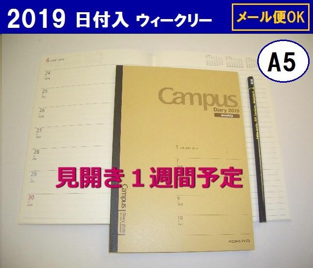 2019 年 手帳 週間予定 ノート A5 ウィークリー 9...
