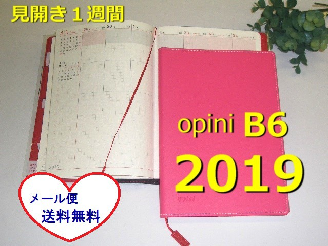 オピニ 2019 年 手帳 B6 見開き 1週間 OPI-SN19-B...
