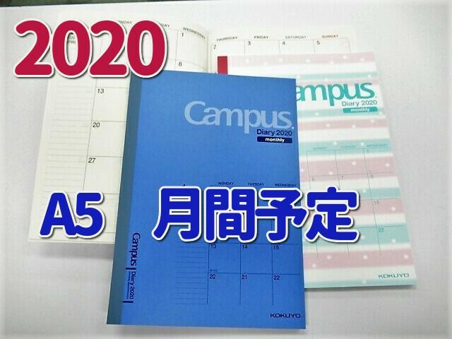 2020 年 月間予定 ノート A5  650円 メール便 送...