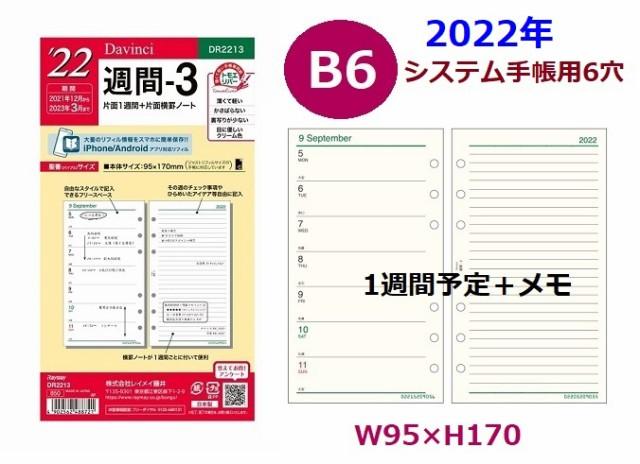 2022 年 システム手帳 B6 DR2213 週間予定 1130円...