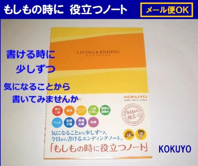 もしもの時に役立つ ノート コクヨ 1670円 LES-...