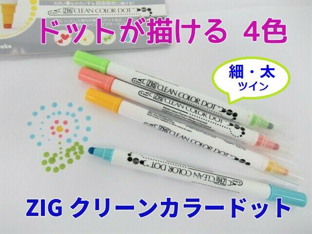 色んな丸が描ける ドット 4色 1080円 ZIG TC6100 ...