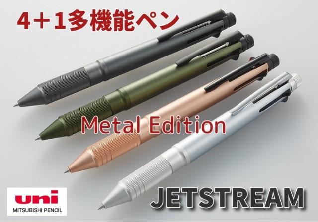 アルミ製 ジェットストリーム 多機能ペン MSXE5-2...