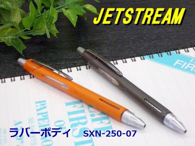 ジェットストリーム ボールペン ラバー SXN250 27...
