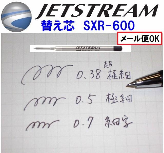 ジェットストリーム ボールペン 替え芯 SXR600 66...