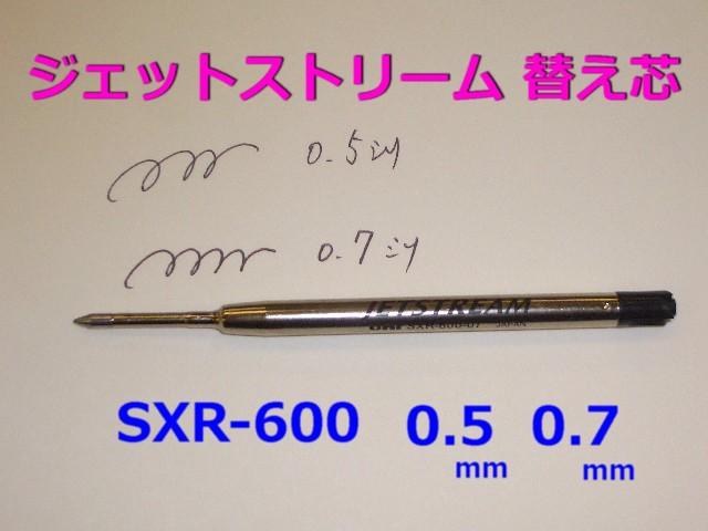ジェットストリーム ボールペン 替え芯 SXR600 0....