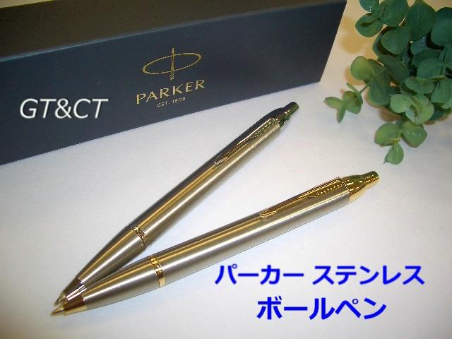 パーカー ボールペン IM GT&CT ノック式 2000円 ...