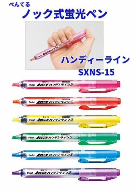 ノック式 蛍光ペン ハンディラインS 165円  SXNS1...