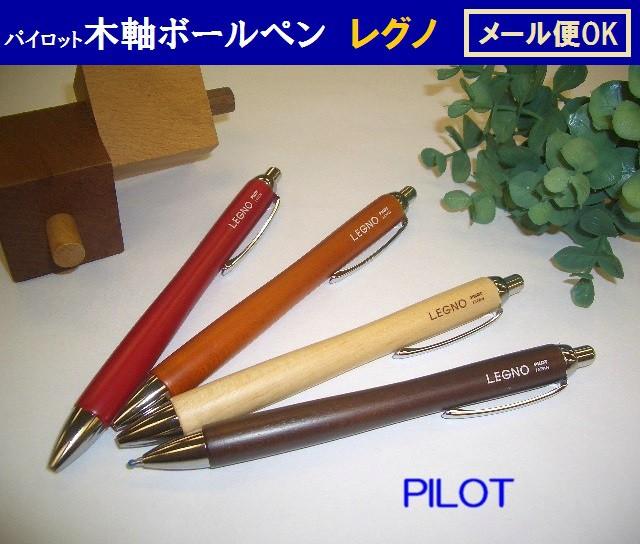 木軸 ボールペン パイロット レグノ 1100円 BLE-1...