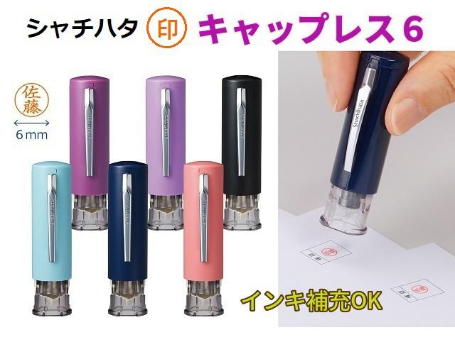 シャチハタ キャップレス6 訂正印 XL-U6N 1800円 ...