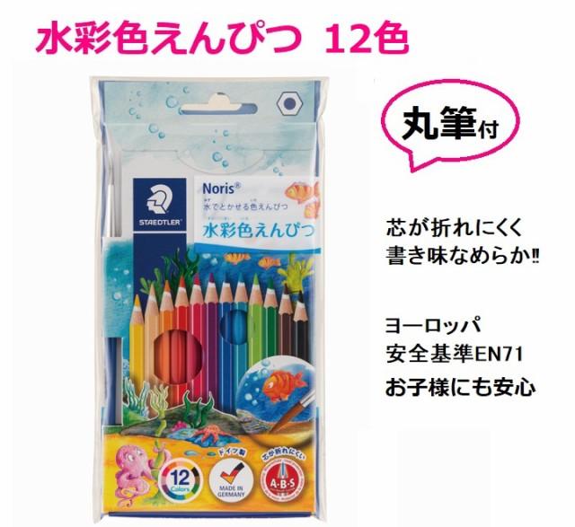 ステッドラー 水彩 色鉛筆 12色 画筆付  900円 ノ...
