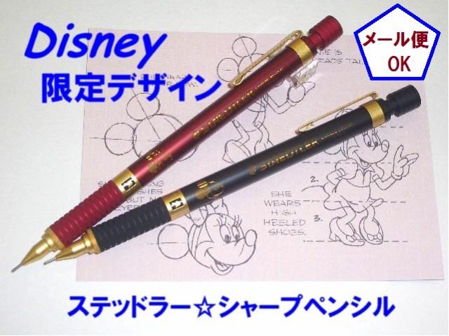 限定デザイン ディズニー シャープペンシル 0.5mm...