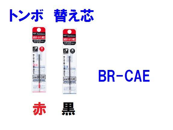 トンボ ボールペン 替え芯 CAE 0.5mm BR-CAE33 BR...