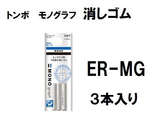 トンボ モノグラフ用 替え消しゴム ER-MG 3本入 ...