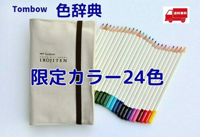 限定 布製ケース トンボ 色鉛筆 色辞典 24色 3600...