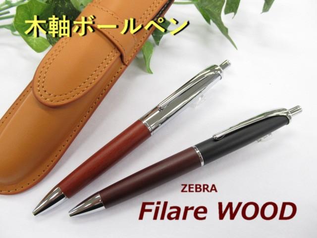 木軸 ボールペン フィラーレ ウッド ノック式 BA7...