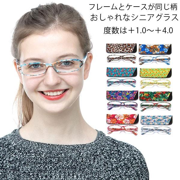 老眼鏡 シニアグラス リーディンググラス 眼鏡 メ...