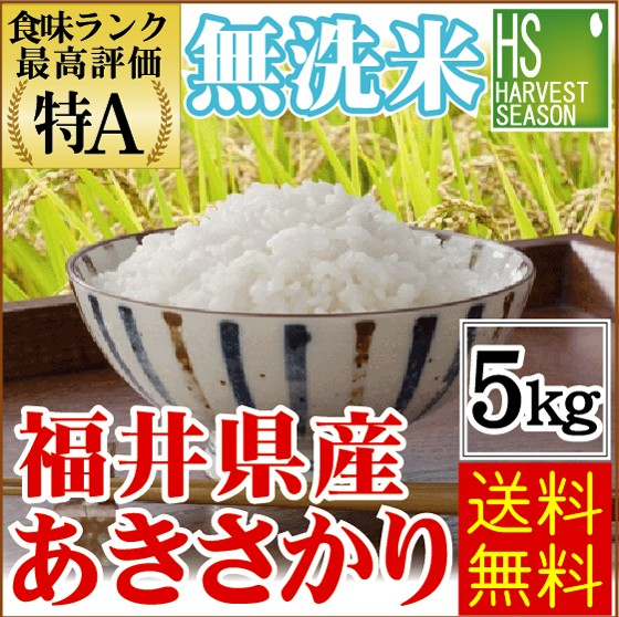 30年産 無洗米 福井県産あきさかり5kg【送料無料/...