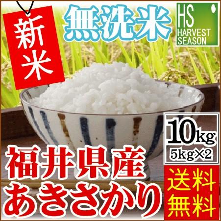 新米30年産 無洗米 福井県産あきさかり10kg(5kg×...