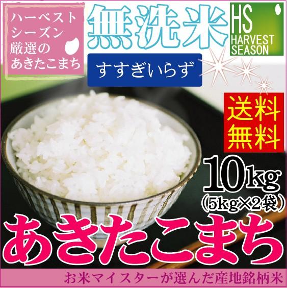 ★30年産★ 無洗米 あきたこまち 10kg(5kgx2袋)【...