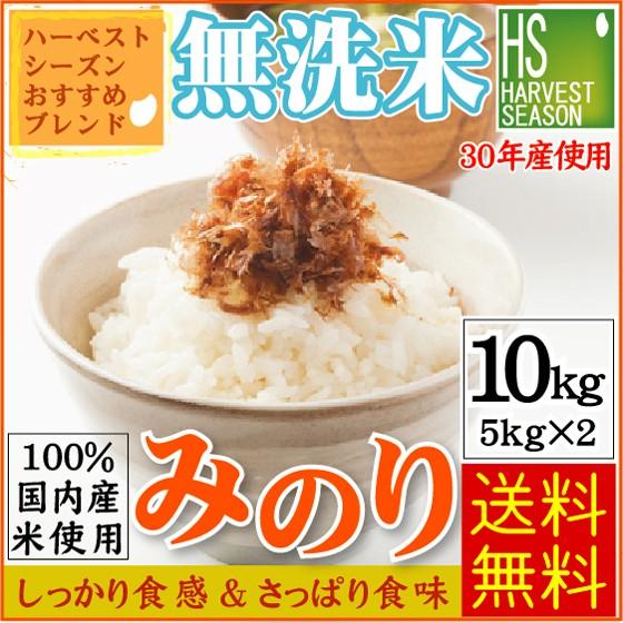 【30年産 100%使用!】国内産 無洗米 みのり10kg...
