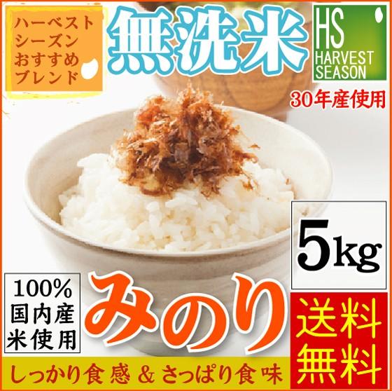 【30年産 愛知米100%使用!】国内産 無洗米 みの...
