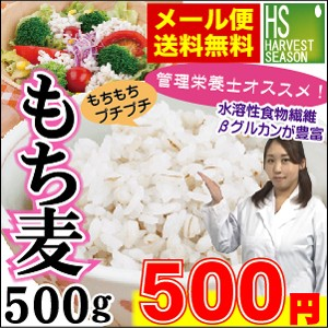 【メール便送料無料】もち麦500g βグルカン(水溶...
