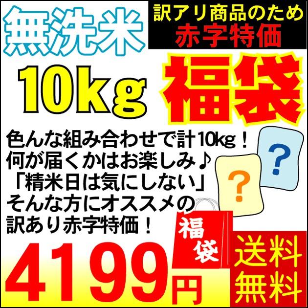 ★[無洗米]福袋米★【送料無料】合計10kgで何が届...