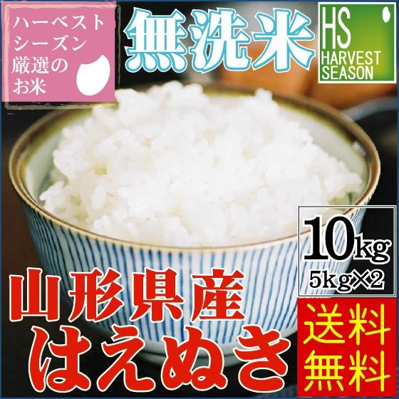 【送料無料】無洗米 29年産 山形県産 はえぬき10k...