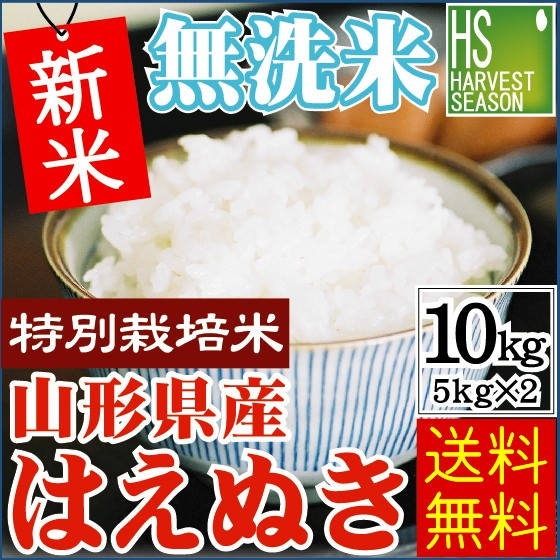 ★新米 30年産★ 無洗米 特別栽培米 山形県産 は...