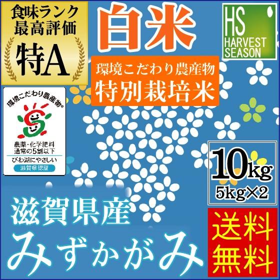 【送料無料】白米 29年産 特別栽培米 滋賀県産 み...