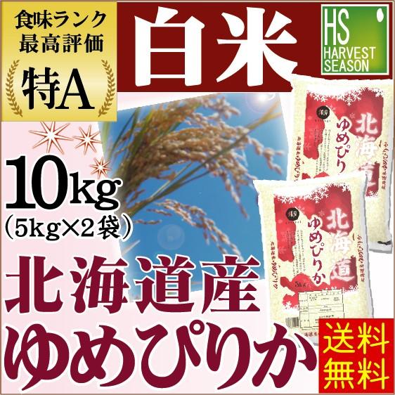 【送料無料】 白米 29年産 北海道 ゆめぴりか10kg...